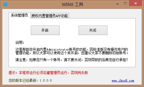 Win8 工具